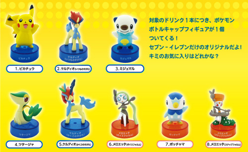 7-11_PokemonFigure02_blg.jpg
